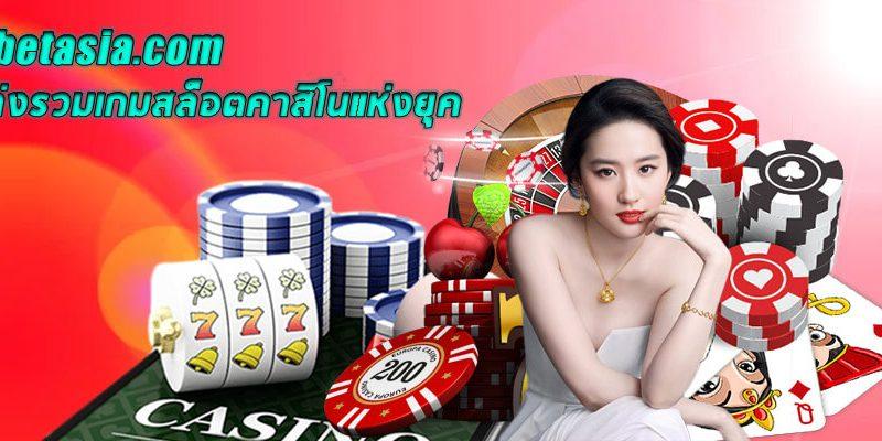 Allbetasia.comแหล่งรวมเกมสล็อตคาสิโนแห่งยุค
